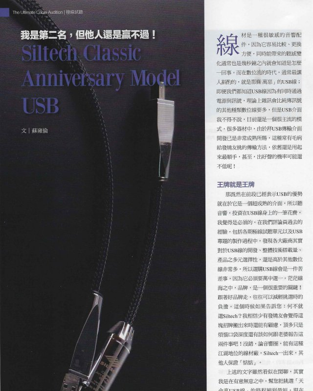 Siltech Classic Anniversary USB audio cable Review page 1