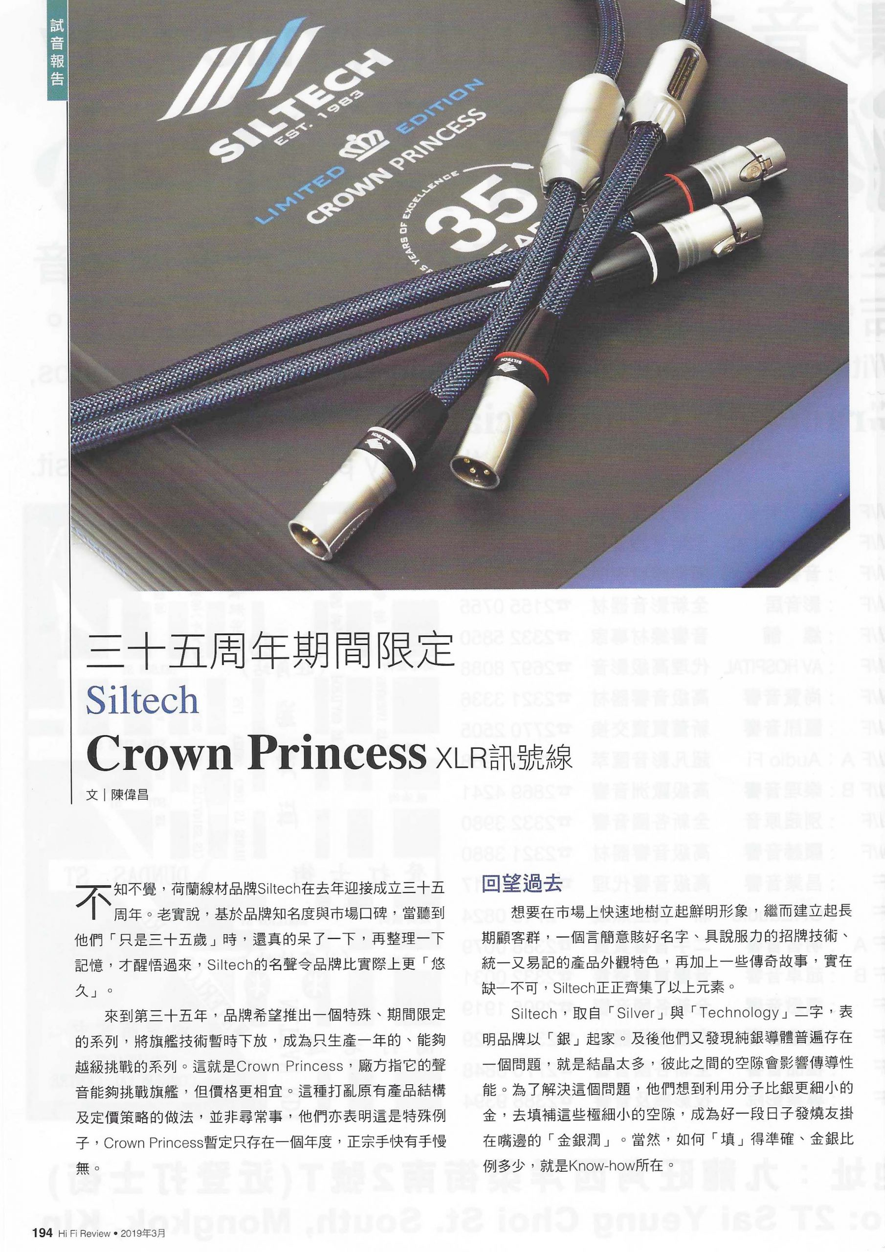 Siltech Crown Princess XLR connector Audio Cable
